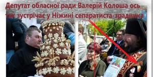 Депутат Чернігівської облради Колоша у Ніжині зустрічав з короваєм сепаратиста!