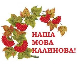 Літературний вечір «Українське слово»