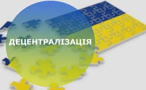 Замість 22-х районів на Чернігівщині буде 5. Карта