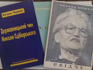 Книги від ОУН Чернігівській міській бібліотеці ім. М. Коцюбинського