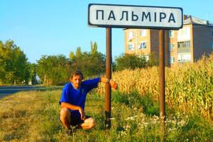 Чернігівський мандрівник пройшов пішки всю Україну