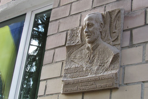 У Чернігові відкрили меморіальну дошку борцю за незалежність України, Почесному громадянину міста Валерію Сарані