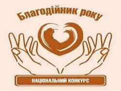 Добіг кінця 12-й конкурс «Благодійник року» імені меценатів Тарновських