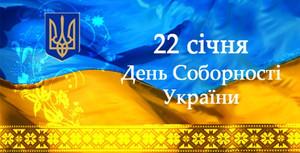 Чернігівські артисти записали відеокліп до Дня Соборності України