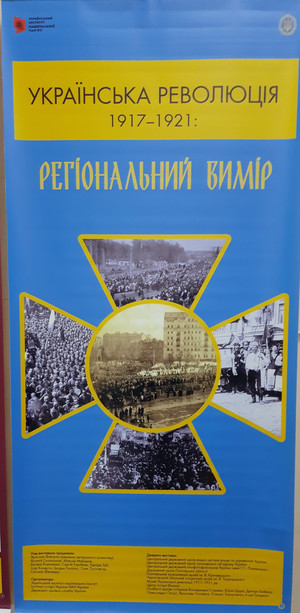 Виставку «Українська революція 1917-1921: регіональний вимір» у Чернігові презентували на день Соборності