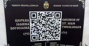 Черговий удар вандалізму по ніжинському туризму