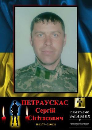 На Донбасі загинув боєць з Чернігівщини Сергій Петраускас
