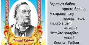Нові лауреати Чернігівської літературної премії ім. Леоніда Глібова