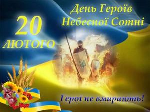 У Чернігові 20 лютого відбудеться вшанування Героїв Небесної Сотні