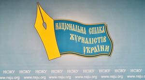 Голова чернігівської організації НСЖУ підписав заяву проти підтримки Томіленком каналів Медведчука