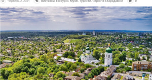 «Чернігів стародавній»: потужно стартував туристичний сезон