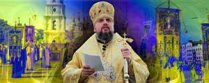 Великоднє послання Митрополита Київського і всієї України Епіфанія