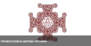 Православна церква України до керівництва Росії: зупиніться, покайтеся!