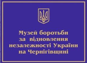 Анонс. Відкриття Музею боротьби за відновлення незалежності України на Чернігівщині