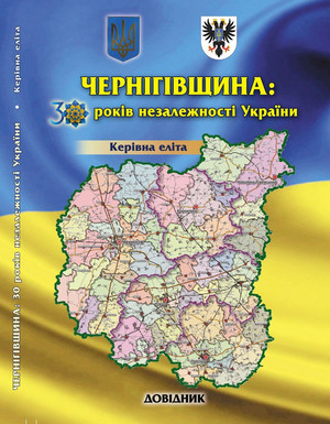 Презентація довідника «Чернігівщина: 30 років незалежності України. Керівна еліта»