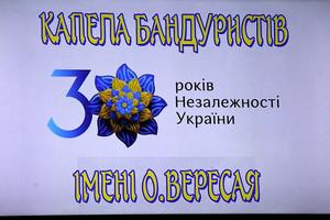Проєкт Капели бандуристів до 30-річчя незалежності України
