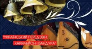 """Мистецький проєкт """"Український передзвін. Карильйон і бандура"""""""
