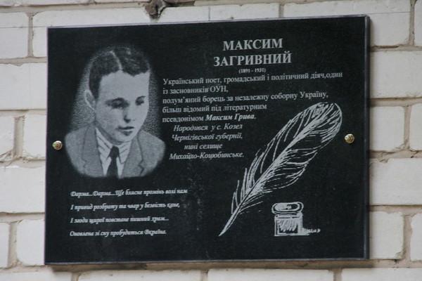 На Чернігівщині увічнили пам'ять борця за незалежність, поета Максима Загривного