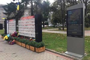 У Чернігові біля пам'ятного стенду полеглих захисників України працює мультимедійний інфобокс