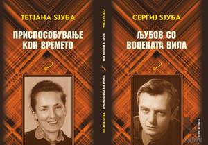 Книга українців вийшла у Македонії